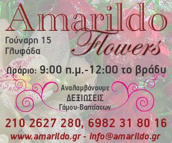 AMARILDO FLOWERS GLYFADA