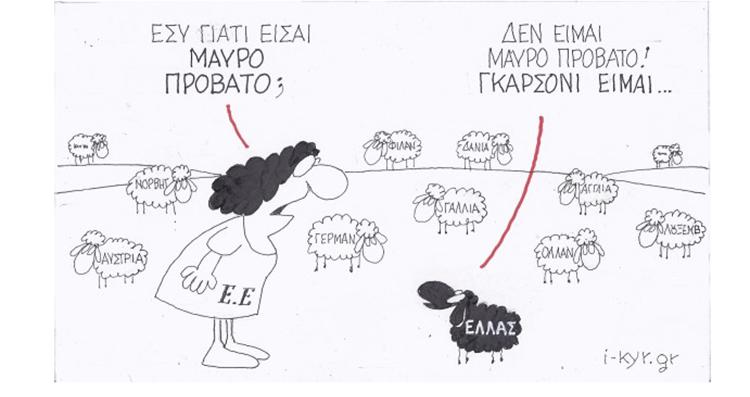 ΚΥΡ - ΓΚΑΡΣΟΝΙ