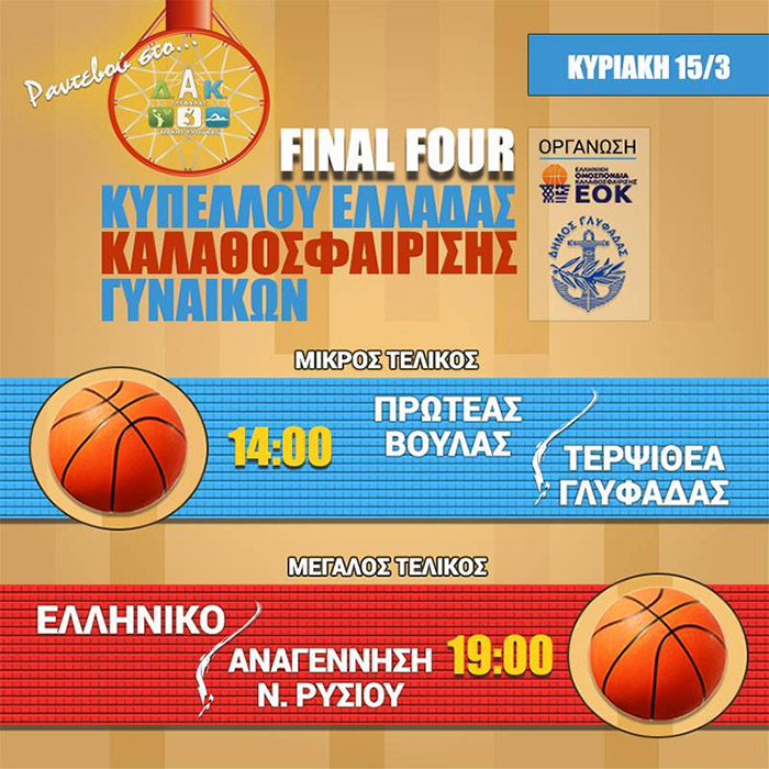 16 Final Four
