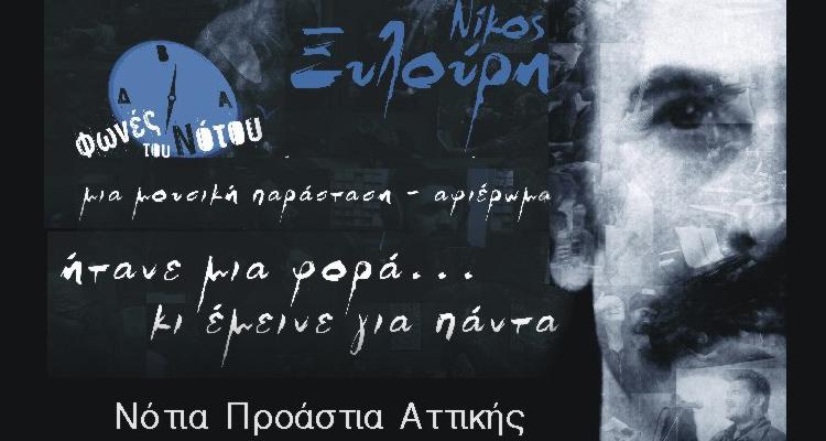 ksylouris