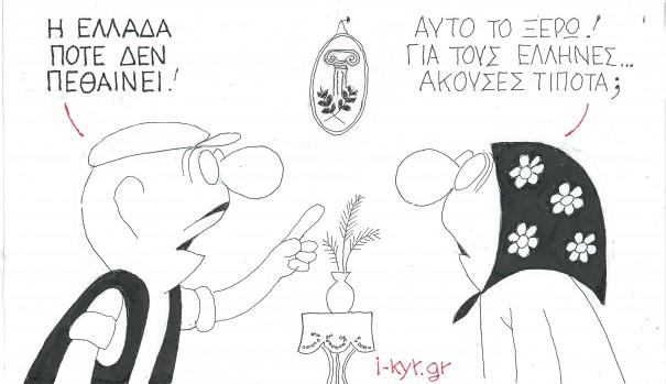 greece-greeks
