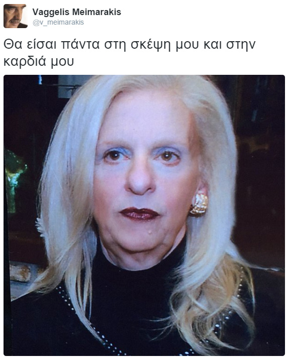 meimarakis-sister