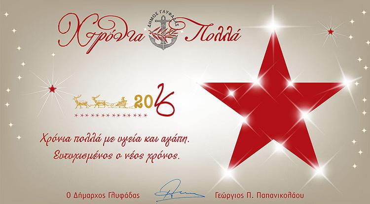 papanikolaou-christmas-wishes