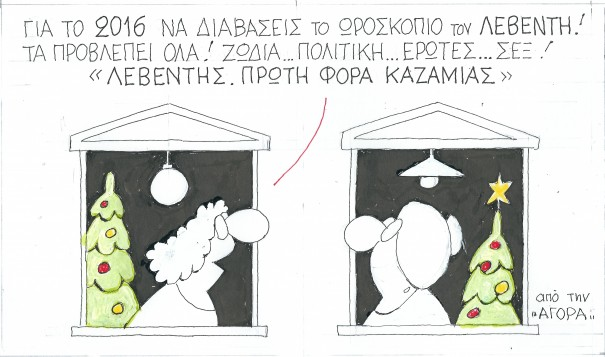 LEVENTHS-KAZAMIAS