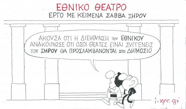 ethniko-xiros