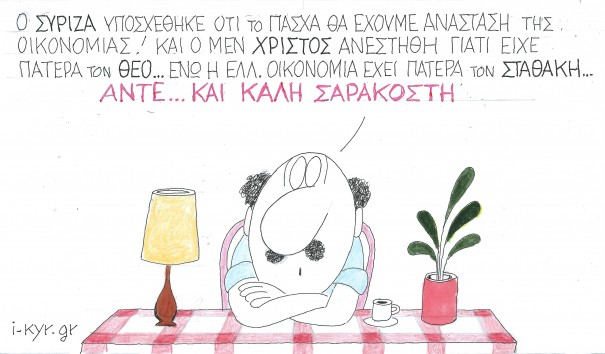 SYRIZA-STATHAKIS