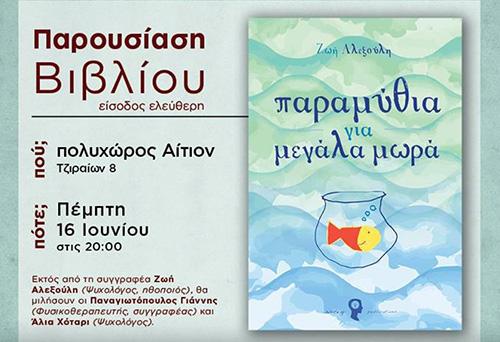 ALEXOULI-BOOK-2