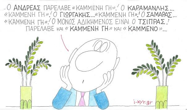 KAMMENOS-KAMENH-GH