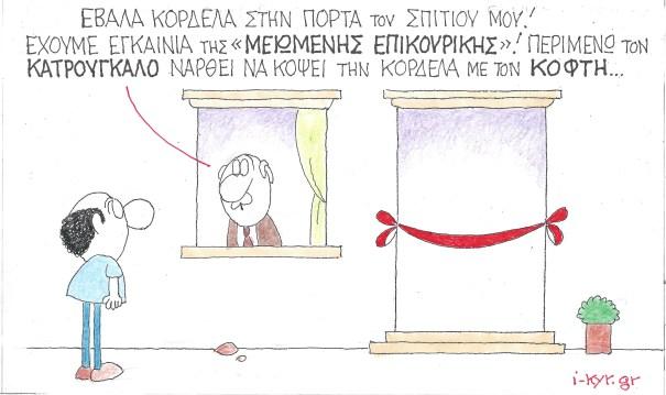 KATROUGALOS-KOFTHS
