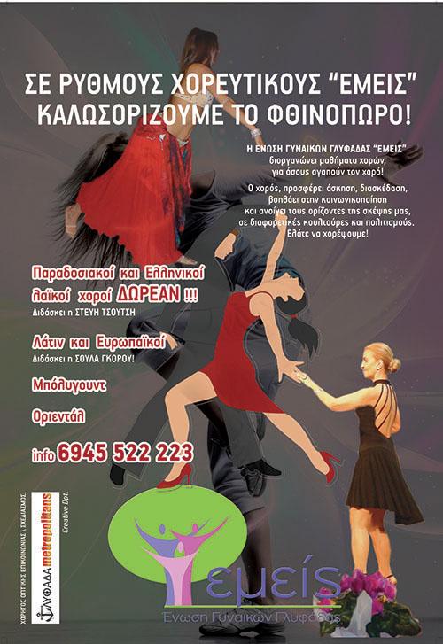 """Ένωση Γυναικών Γλυφάδας """"ΕΜΕΙΣ"""": Χορός"""
