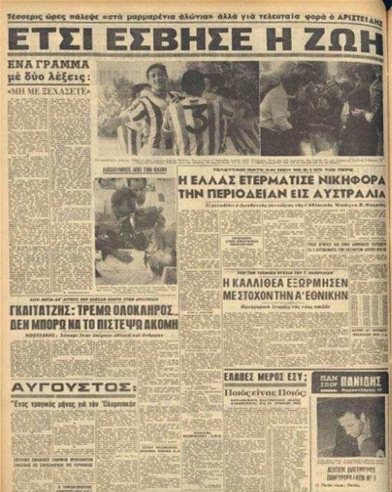 omades-news