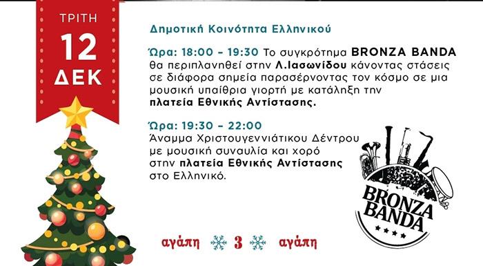 Δήμος Ελληνικού-Αργυρούπολης
