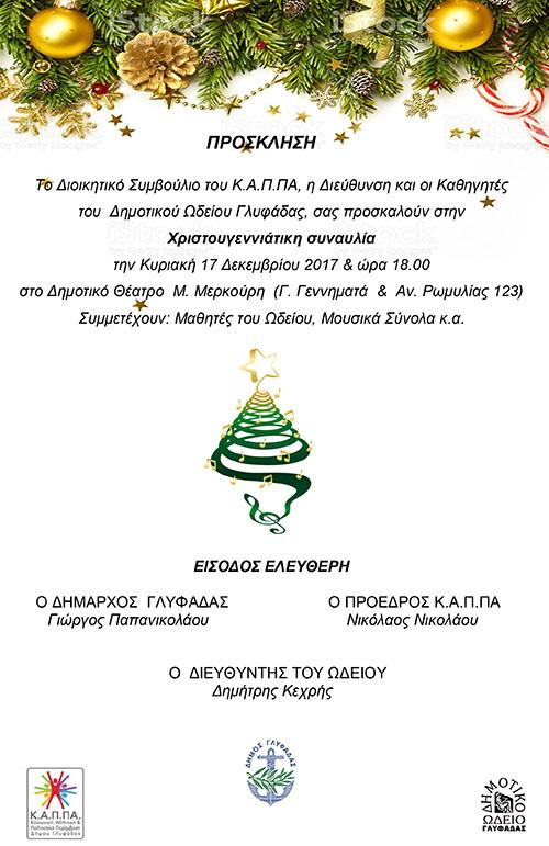 ΔΗΜΟΤΙΚΟ ΩΔΕΙΟ ΓΛΥΦΑΔΑΣ