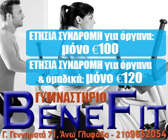 BENEFIT GYM