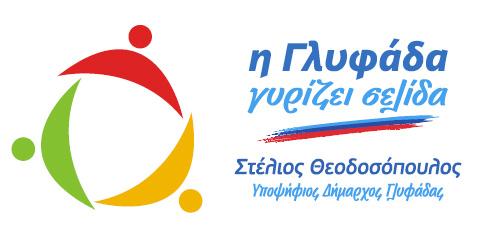 Στέλιος Θεοδοσόπουλος