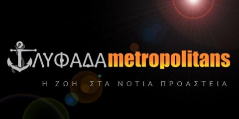 GLYFADA METROPOLITANS
