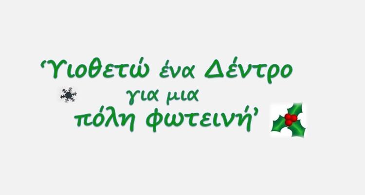 EΛΛΗΝΙΚΟ ΑΡΓΥΡΟΥΠΟΛΗ