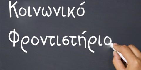ΚΟΙΝΩΝΙΚΟ ΦΡΟΝΤΙΣΤΗΡΙΟ