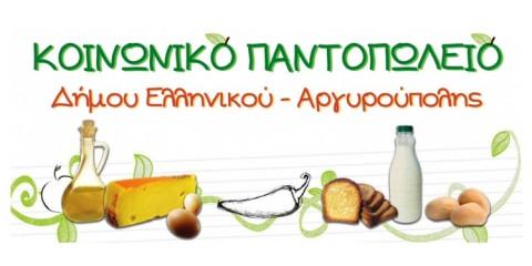 ΚΟΙΝΩΝΙΚΟ ΠΑΝΤΟΠΩΛΕΙΟ