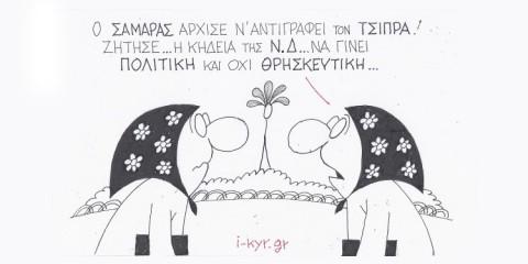ΣΑΜΑΡΑΣ-ΤΣΙΠΡΑΣ
