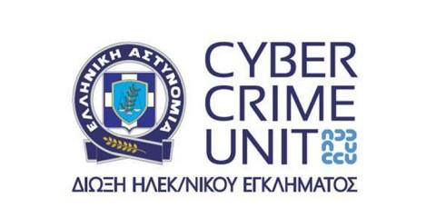 δίωξης ηλεκτρονικού εγκλήματος