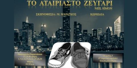 Δημοτικό Θέατρο Αργυρούπολης