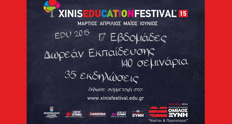 Xinis Education Festival