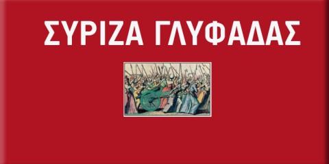 ΣΥΡΙΖΑ Γλυφάδας