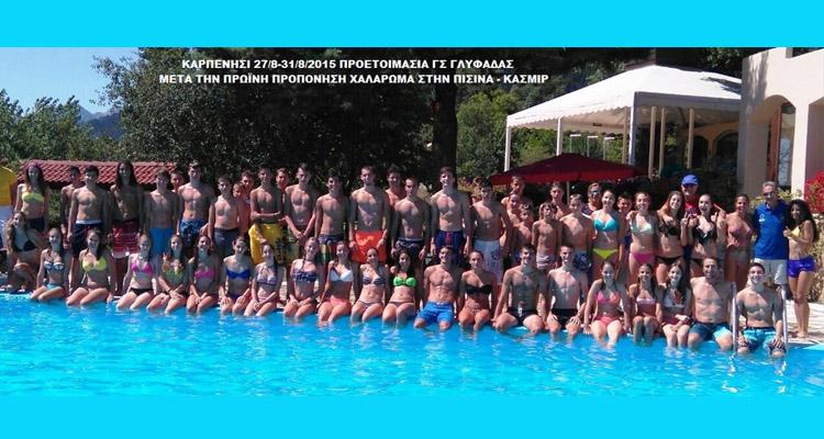ΓΥΜΝΑΣΤΙΚΟ ΣΥΛΛΟΓΟ ΓΛΥΦΑΔΑΣ - ΣΤΙΒΟΣ