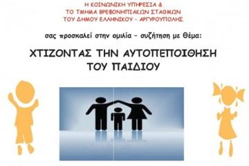 ΕΛΛΗΝΙΚΟ-ΑΡΓΥΡΟΥΠΟΛΗ