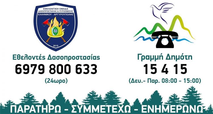 Δήμος Ελληνικού Αργυρούπολης