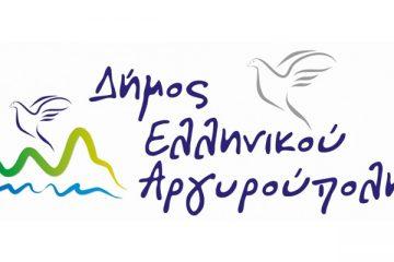 Δήμος Ελληνικού - Αργυρούπολης