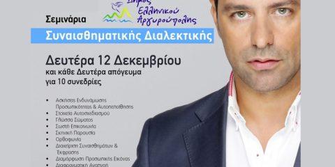 Δήμο Ελληνικού - Αργυρούπολης