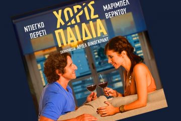 Κινηματογραφική Λέσχη Δήμου Ελληνικού - Αργυρούπολης