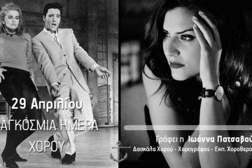 Ιωάννα Πατσαβού Δασκάλα Χορού –Χορογράφος– Εκπ.Χοροθεραπεύτρια