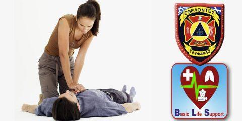 Εθελοντική Δασοπροστασία Πυρόσβεση Γλυφάδας