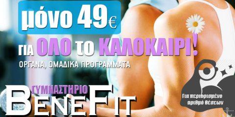 Benefit Gym - Προσφορά