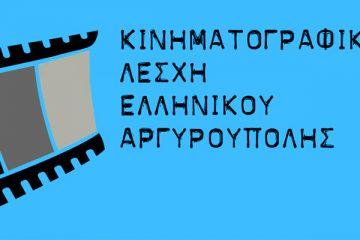 ΕΛΛΗΝΙΚΟ - ΑΡΓΥΡΟΥΠΟΛΗ