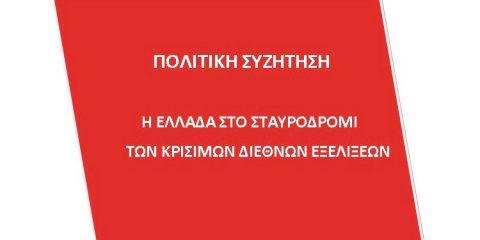 ΣΥΡΙΖΑ ΓΛΥΦΑΔΑΣ