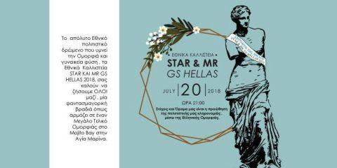 Πρόσκλησητων Εθνικών Καλλιστείων STAR KAI MR GS HELLAS 2018