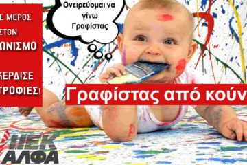 ΙΕΚ ΑΛΦΑ Γλυφάδας