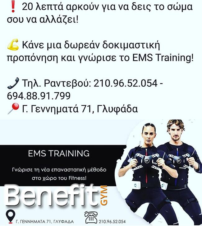 Benefit Gym (Γλυφάδα)