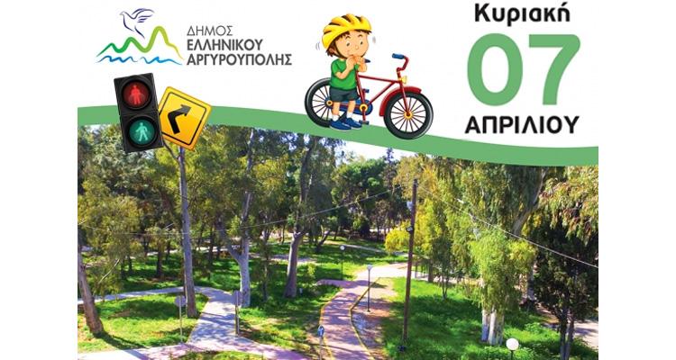 Πάρκο Κυκλοφοριακής Αγωγής