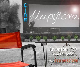 marilena cinema