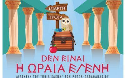 Δημοτικό Θέατρο Ολυμπίας Αργυρούπολης