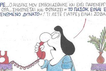 γελοιογραφία για εμβόλιο