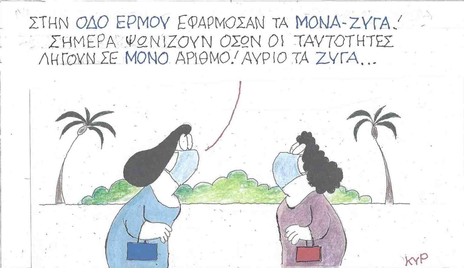ermou-magazia