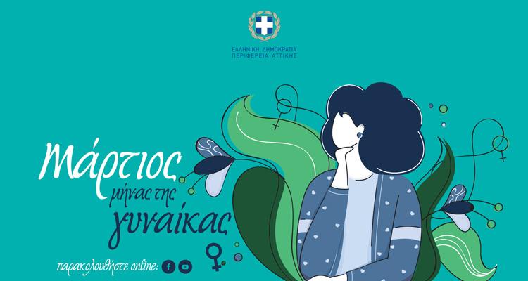 Παγκόσμια Ημέρα Γυναίκας