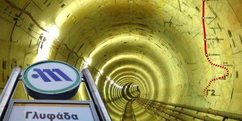 Μετρό στη Γλυφάδα