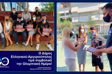 Δήμος Ελληνικού-Αργυρούπολης-Ολυμπιακή Ημέρα